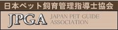 日本ペット飼育管理指導士協会